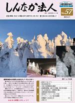 No.52 2020年9月1日 発行